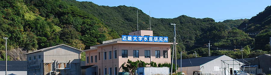 Field sites opened by the Fisheries Laboratory of Kindai University