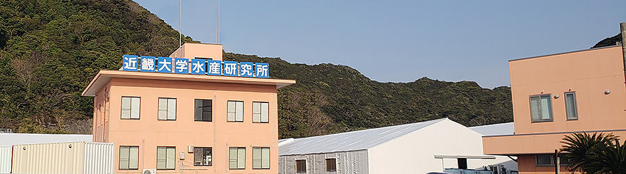 Oshima Station, Aquaculture Research Institute